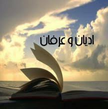 منابع آزمون دکتری ادیان و عرفان