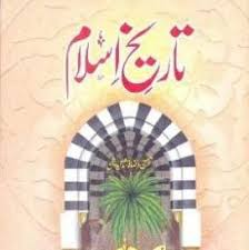 منابع آزمون دکتری تاریخ - تاریخ اسلام