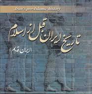 منابع آزمون دکتری تاریخ - تاریخ ایران قبل از اسلام