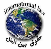 منابع آزمون دکتری حقوق بین المللی عمومی