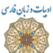 منابع آزمون زبان و ادبیات فارسی