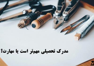 مدرک تحصیلی یا مهارت کدام با اهمیت تر است