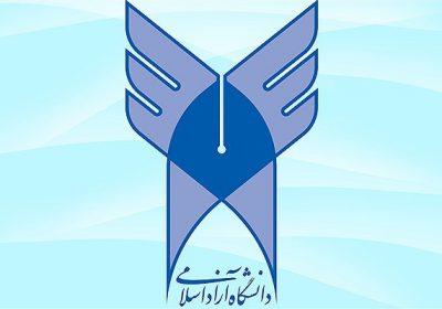 مزیت های دانشگاه آزاد اسلامی دوره دکتری