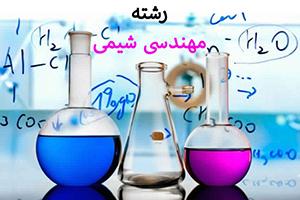 بررسی رشته مهندسی شیمی و بازار کار آن